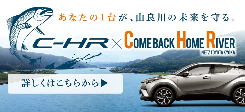C-HR「Comeback Home Riverプロジェクト」