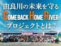 COME BACK HOME RIVER